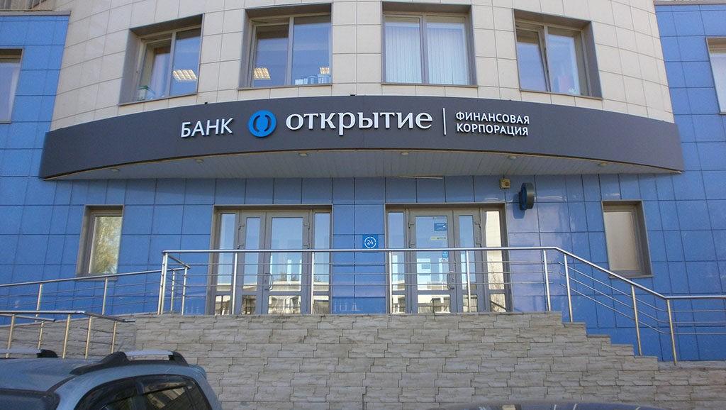 банк открытие подать заявку на рефинансирование