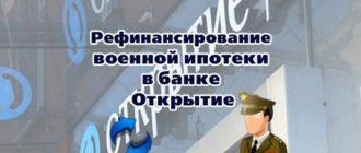банк Открытие рефинансирование военной ипотеки