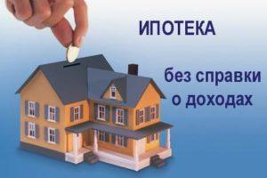ипотека без справки о доходов
