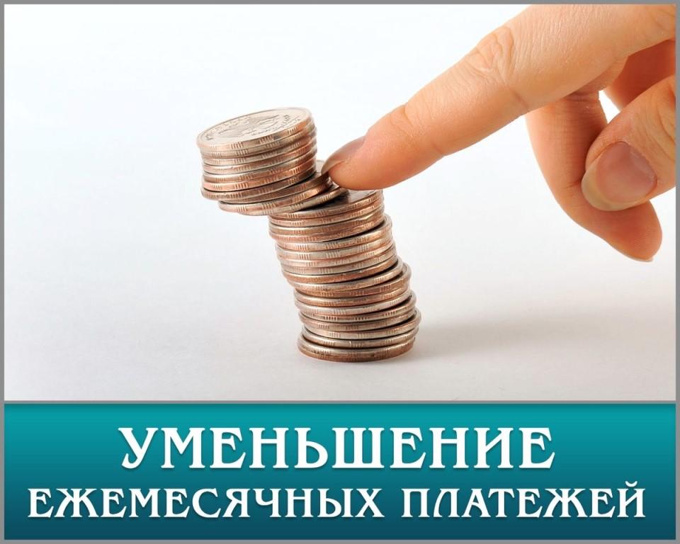 Снижение суммы платежа