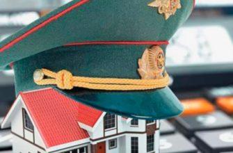 Военная ипотека банки