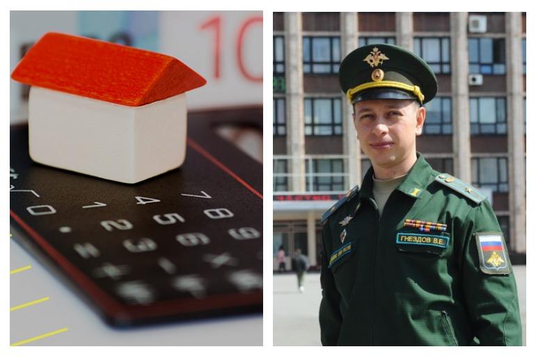 Особенности военной ипотеки